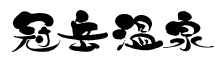 鹿児島 冠岳温泉 |いちき串木野の日帰り温泉