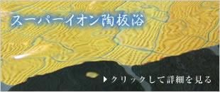 スーパーイオン陶板浴